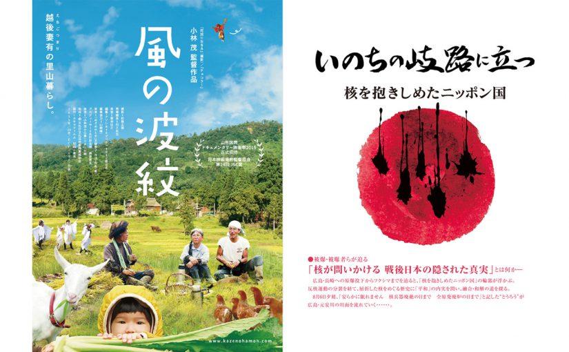【有料上映会】風の波紋・いのちの岐路に立つ(2018/8/19)
