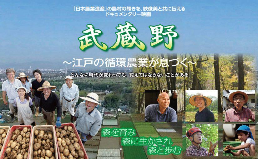 【有料上映会】武蔵野(2018/11/18)