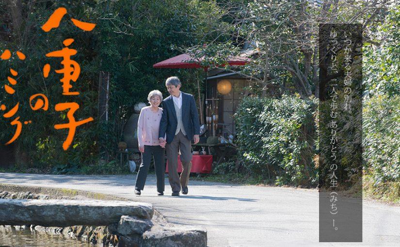 【有料上映会】八重子のハミング(2019/2/2)