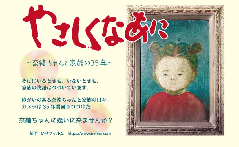 【有料上映会】やさしくなあに(2019/6/16)