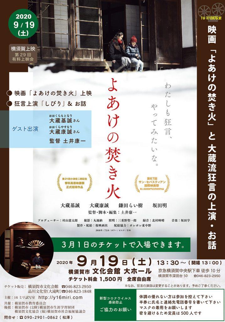 よあけの焚き火横須賀上映